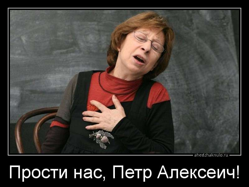 Прости нас, Петр Алексеич!