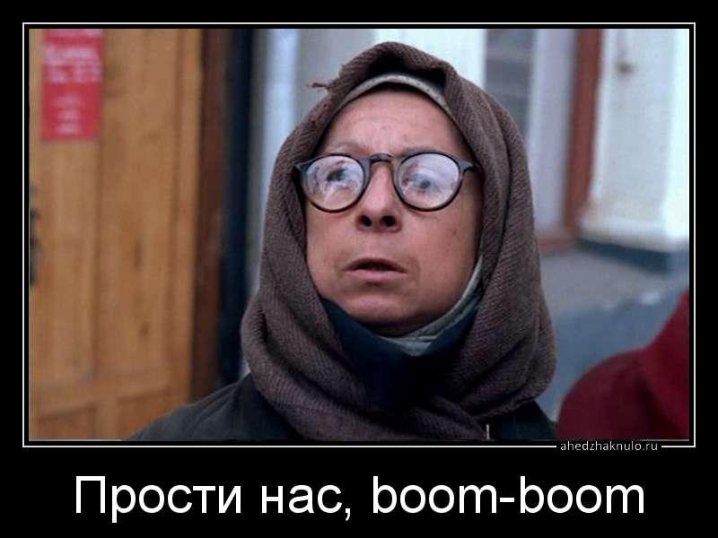 Прости нас, boom-boom
