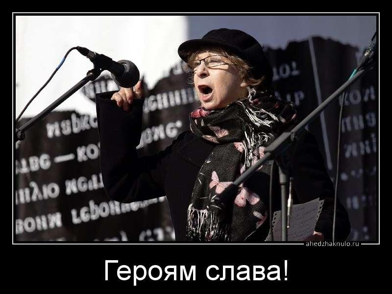 Героям слава!