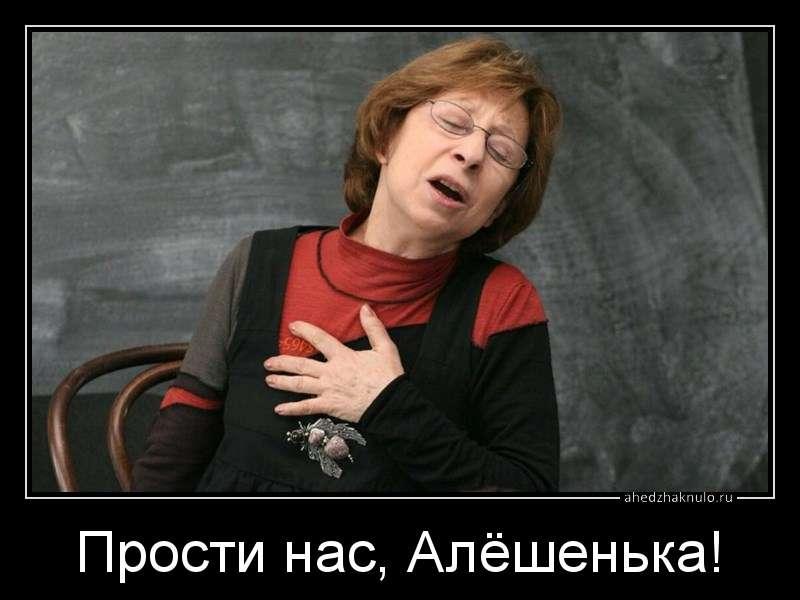 Прости нас, Алёшенька!